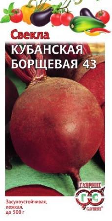 Свекла Кубанская Борщевая, 3 г