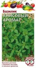 Базилик Анисовый аромат 0,1 г