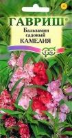 Бальзамин Камелия садовый 0,2 г