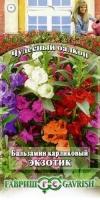 Бальзамин карликовый Экзотик 0,1 г серия Чудесный балкон