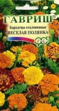 Бархатцы отклоненные Веселая полянка 0,3 г