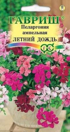 Пеларгония ампельная Летний дождь, смесь, 3 шт.