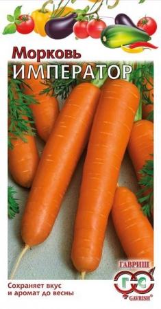 Морковь Император, 1 г