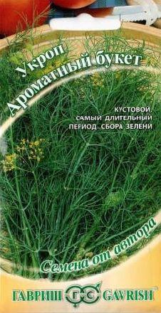 Укроп Ароматный букет, 2 г