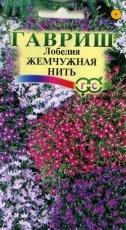 Лобелия Жемчужная нить, 0,05 г