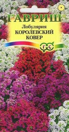 Лобулярия Королевский ковер, 0,1 г
