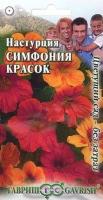 Настурция Симфония красок, 7 шт.