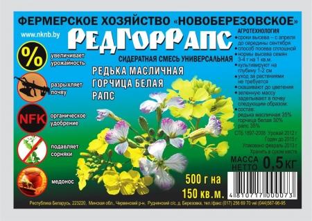 """Сидератная смесь """"РедГорРапс"""", 500 гр."""